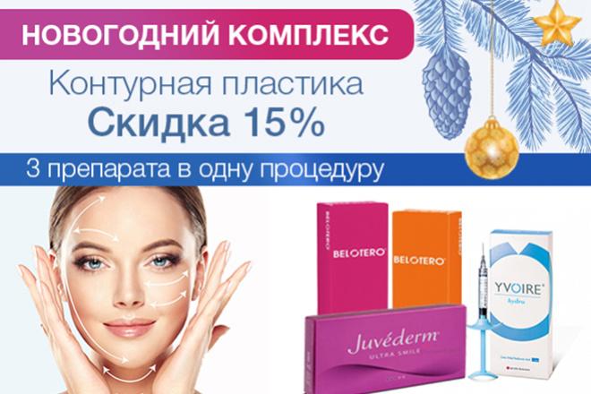 Баннер на сайт 54 - kwork.ru