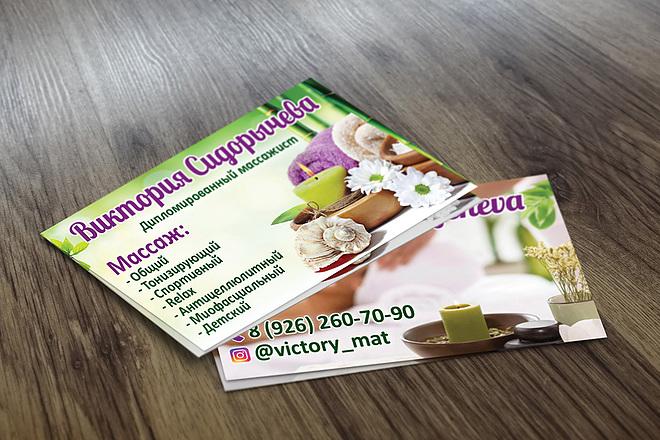 Разработаю дизайн визитки 10 - kwork.ru