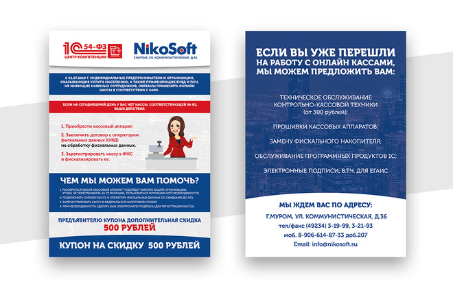 Листовка или флаер 2 варианта 18 - kwork.ru