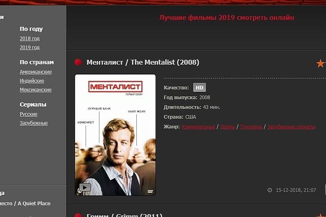 Качественный киносайт на DLE с ведением и администрированием 2 - kwork.ru