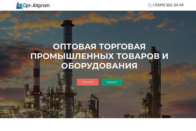 Создание одностраничника на Wordpress 24 - kwork.ru