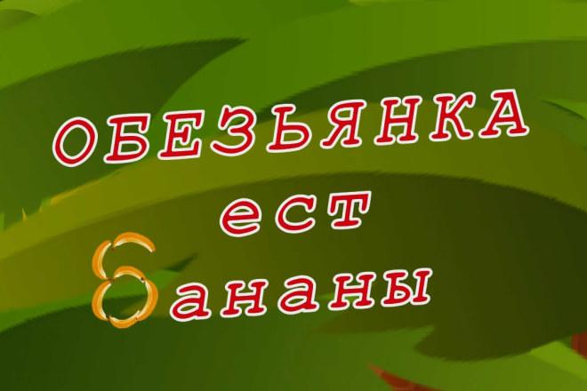 Персональный мультфильм- Обезьянка ест бананы 2 - kwork.ru
