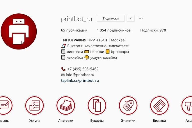 Оформление профиля Инстаграм для развития Вашего бизнеса 2 - kwork.ru