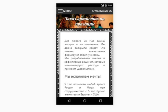 Адаптация сайта под мобильные устройства 77 - kwork.ru