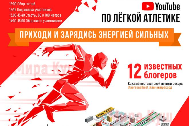 Красивый и уникальный дизайн флаера, листовки 50 - kwork.ru
