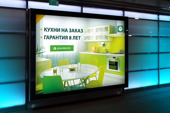 Создам уникальные баннеры в профессиональном уровне 22 - kwork.ru
