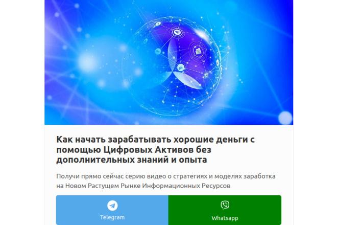 Скопирую страницу любой landing page с установкой панели управления 47 - kwork.ru