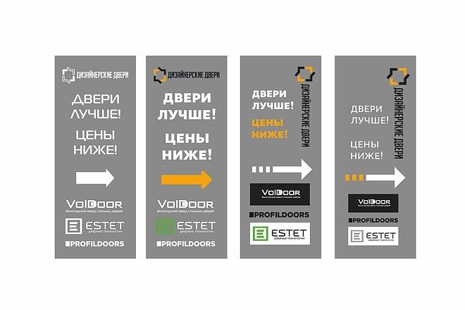 Дизайн для наружной рекламы 96 - kwork.ru