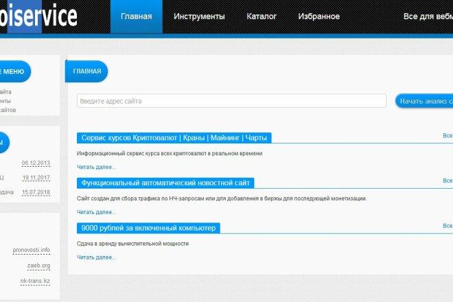 Создам легальный Автоматический Киносайт для пассивного заработка 31 - kwork.ru