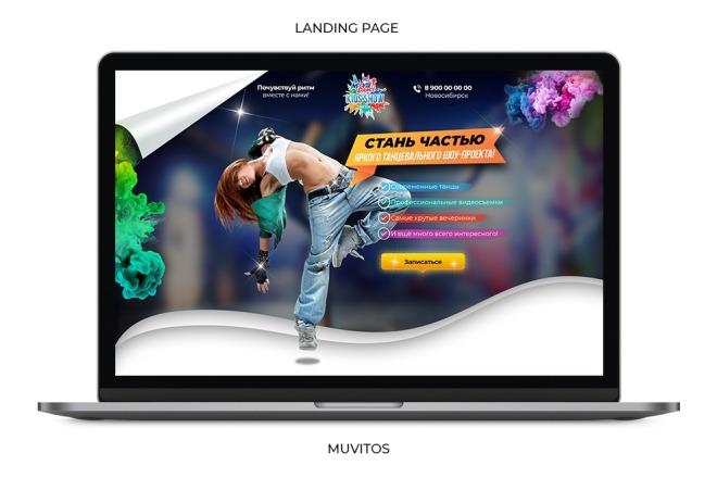 Дизайн сайта Landing Page 1 - kwork.ru