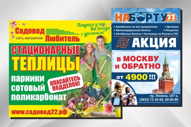 Дизайн баннеров 10 - kwork.ru