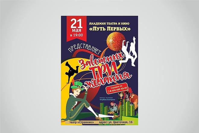 Постер, плакат, афиша 13 - kwork.ru