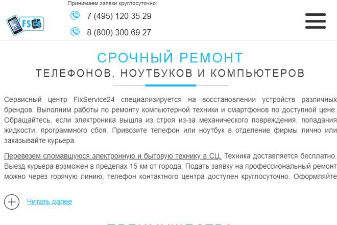 Android приложение для сайта 5 - kwork.ru