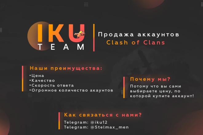 Оформлю твою соц. сеть 2 - kwork.ru