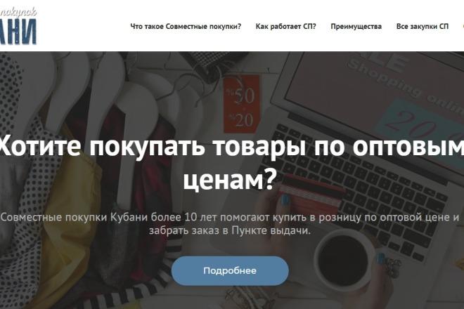 Сайт под ключ. Landing Page. Backend 97 - kwork.ru