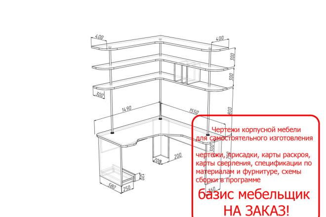 Конструкторская документация для изготовления мебели 20 - kwork.ru