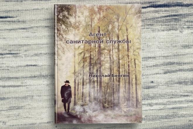 Создам дизайн обложки для электронной книги 1 - kwork.ru