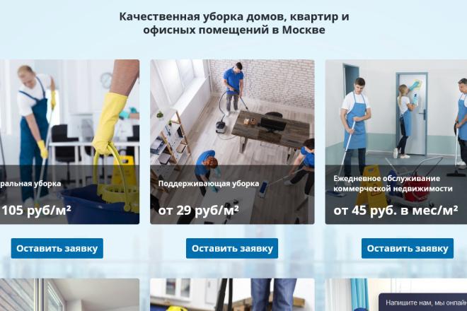 Доработка и исправления верстки. CMS WordPress, Joomla 44 - kwork.ru