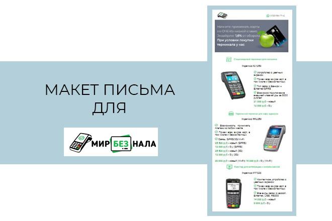 Создам html письмо для e-mail рассылки -адаптация + дизайн 10 - kwork.ru