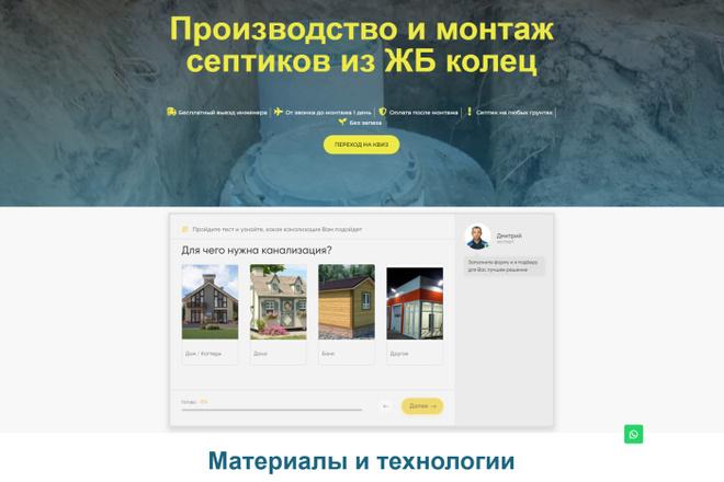 Сделаю копию отвязку Quiz от конструктора Marquiz 13 - kwork.ru