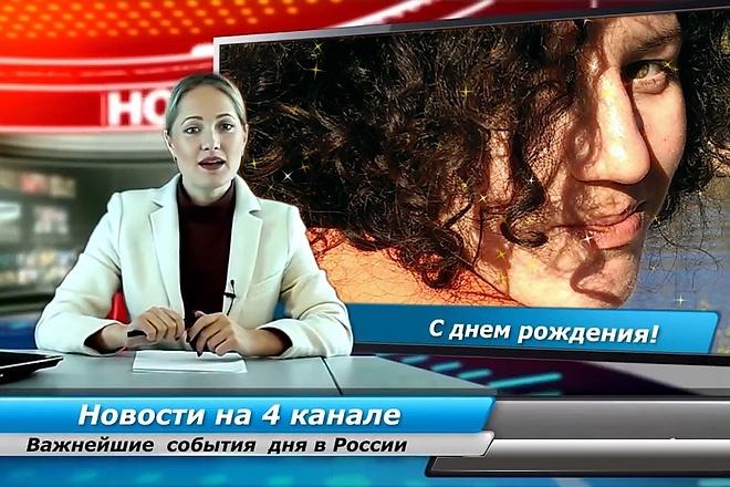 Именное видеопоздравление с юбилеем, Днем рождения - индивидуально 12 - kwork.ru