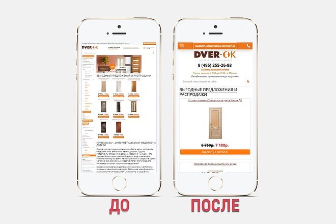 Адаптация сайта под все разрешения экранов и мобильные устройства 33 - kwork.ru