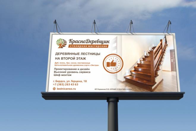 Дизайн для наружной рекламы 44 - kwork.ru