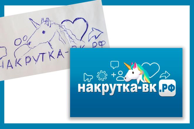 Лого по эскизу 1 - kwork.ru