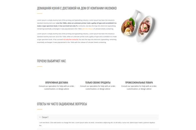 Уникальный дизайн сайта для вас. Интернет магазины и другие сайты 118 - kwork.ru