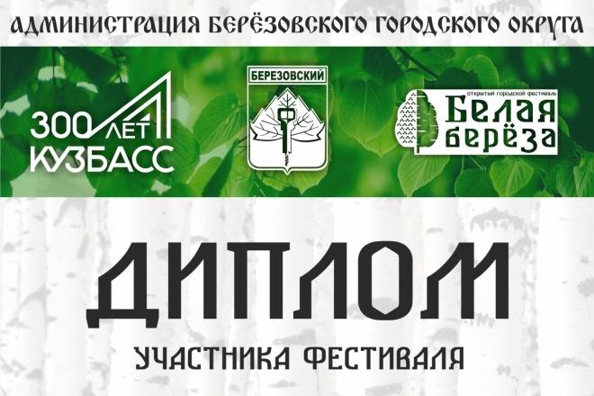 Отрисовка в векторе по эскизу. Иконки, логотипы, схемы, иллюстрации 6 - kwork.ru