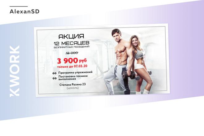 Создам 3 уникальных рекламных баннера 17 - kwork.ru