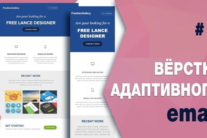 Сверстаю адаптивное HTML письмо для рассылки. Сделаю дизайн 1 - kwork.ru