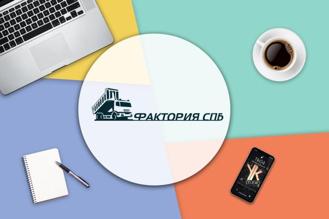Создание логотипа для вас или вашей компании 1 - kwork.ru