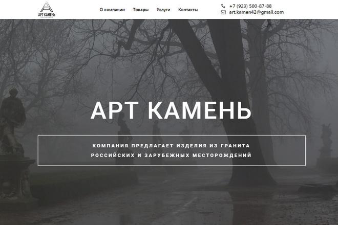 Адаптивный лендинг на cms Joomla 24 - kwork.ru