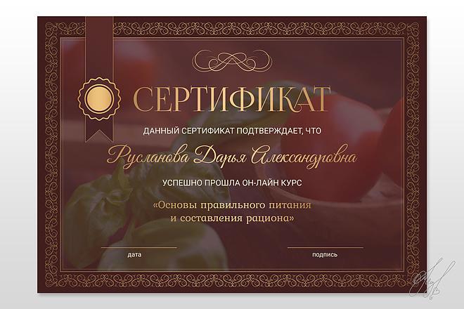 Дизайн грамоты, диплома, сертификата 3 - kwork.ru