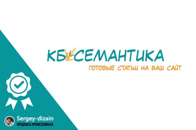 Создам 3 варианта логотипа с учетом ваших предпочтений 25 - kwork.ru