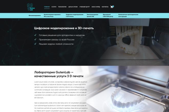 Дизайн страницы сайта 59 - kwork.ru