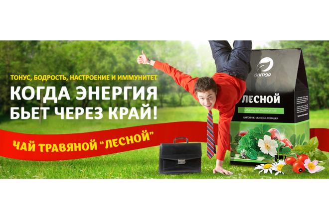Баннер или слайд 12 - kwork.ru