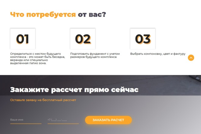 Сайт под ключ. Landing Page. Backend 129 - kwork.ru