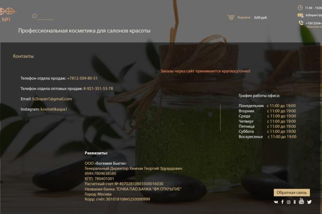 Дизайн страницы сайта в PSD 8 - kwork.ru