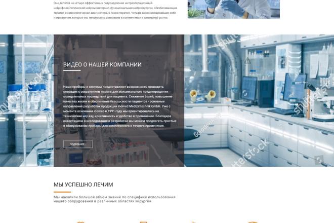 Уникальный дизайн сайта для вас. Интернет магазины и другие сайты 94 - kwork.ru