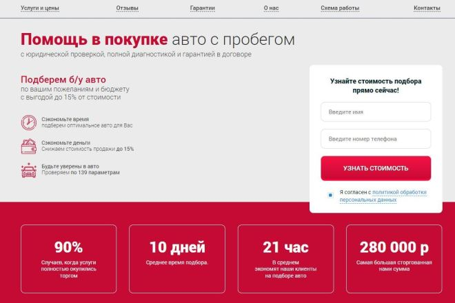 Скопировать Landing page, одностраничный сайт, посадочную страницу 24 - kwork.ru