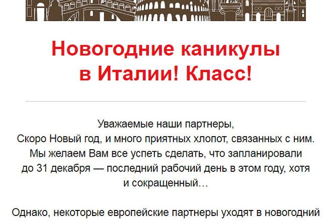 Дизайн email рассылок 3 - kwork.ru
