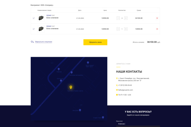 Дизайн любой страницы сайта + бонусы 3 - kwork.ru