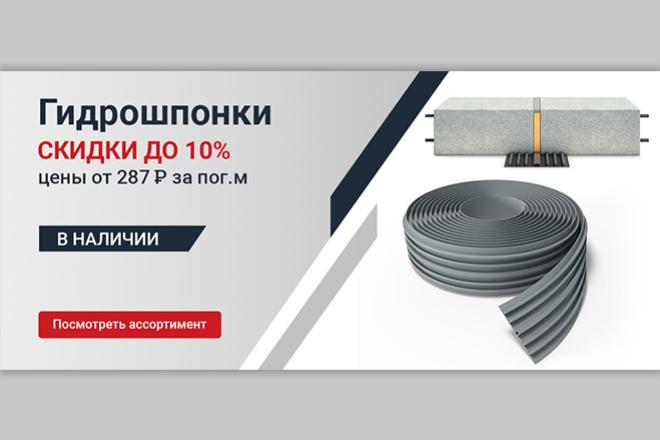 Баннер на сайт 58 - kwork.ru