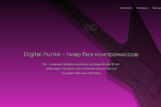 Скопирую Landing Page, Одностраничный сайт 84 - kwork.ru