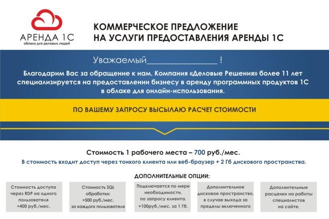 Дизайн коммерческого предложения 21 - kwork.ru