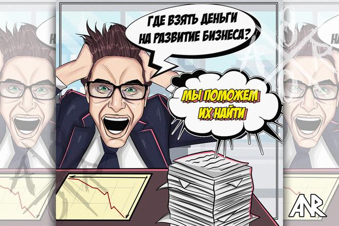 Нарисую или разработаю иллюстрацию 5 - kwork.ru