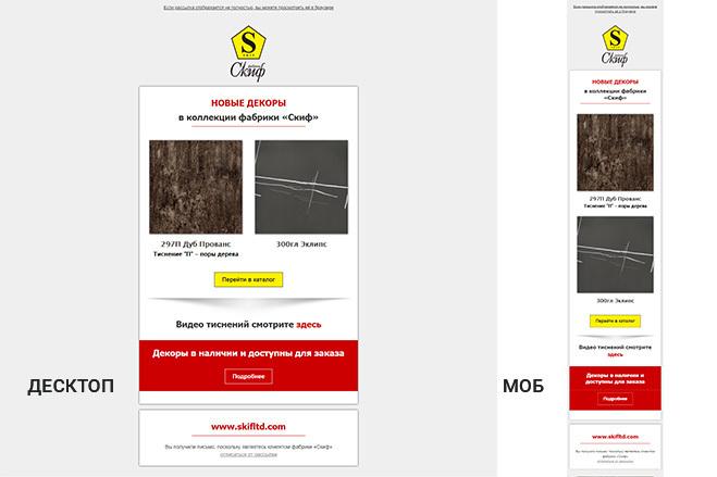 Дизайн и верстка адаптивного html письма для e-mail рассылки 40 - kwork.ru