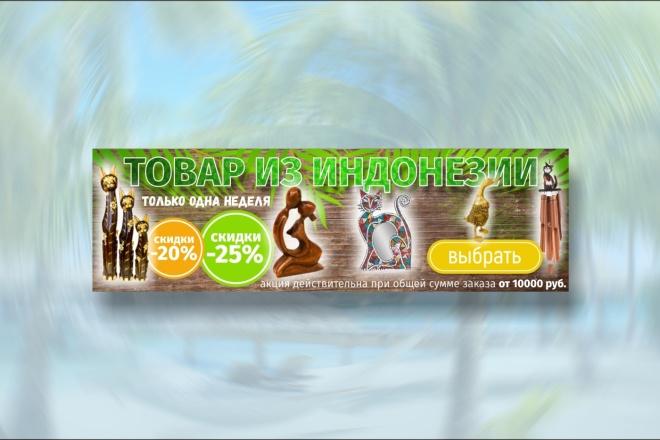 Сделаю запоминающийся баннер для сайта, на который захочется кликнуть 27 - kwork.ru